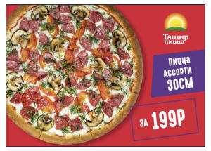 [Воронеж] Пицца ассорти при заказе от 499₽ (Ташир пицца)