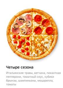 Пицца Четыре сезона 25 см в подарок при покупке от 625 рублей
