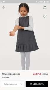 Подборка детской одежды из h&m (например плиссированное платье)