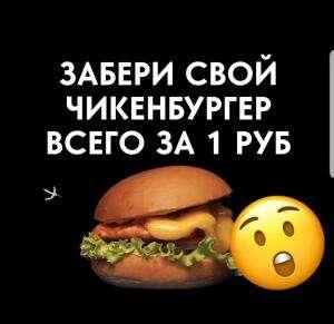 [в 7 городах] Чикенбургер для новых пользователей