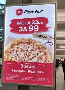 Пицца 23см любители ветчины Pizza Hut