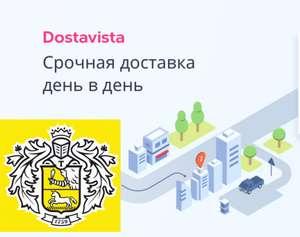 [Dostavista] До 500₽ на первую доставку любых вещей в 19 городах для клиентов Tinkoff bank