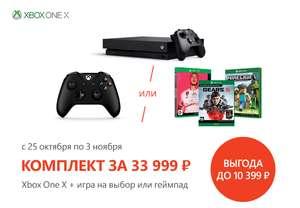 XBOX One X за 9000₽