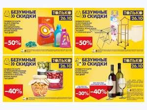 Скидки в Ленте 26.10: 50% на средства для стирки. 50% на гладильные доски. 40% на консервированные оливки, грибы. 30-40% на вино.