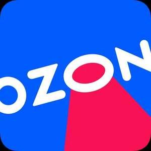 Снижаем сумму минимального заказа и делаем доставку бесплатной OZON