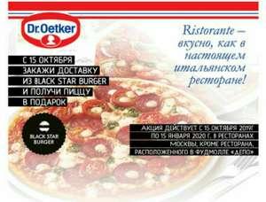 Бесплатная пицца при заказе на дом в BLACK STAR BURGER