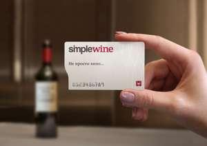 Simplewine. скидки до -50% для держателей карт (напр. Игристое вино Prosecco Passaparola)