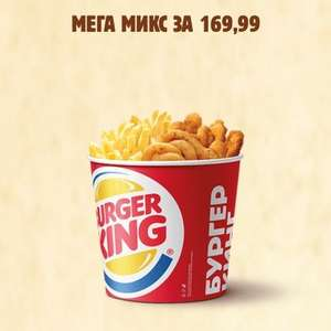 Мега Микс в Burger King