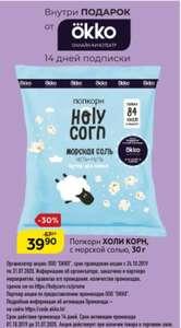 Попкорн «Холи Корн» с морской солью (внутри промокод OKKO на 14 дней)