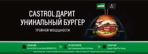 Бургер от BS Burger за покупку масла кастрол