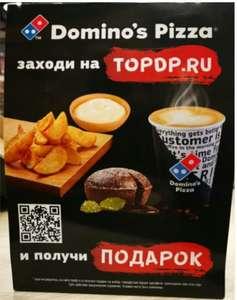 [Мск,СПб] Бесплатно получаем кофе,картошку или пирожное в topdp