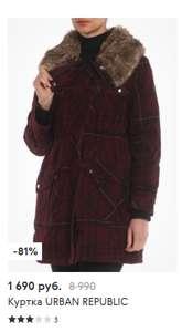 Распродажа женской одежды и обуви со скидками до 85% в KupiVip (примеры в описании)
