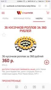 36 кусочков роллов за 360 рублей