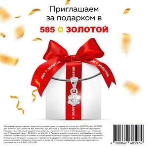 Бесплатно получаем подвеску или браслет от 585 Золотой (585zolotoy)