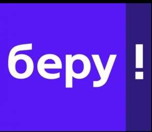 Скидка на заказ от 1.000р. в beru.ru