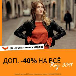Французкий интернет-магазин La Redoute 40% скидка.