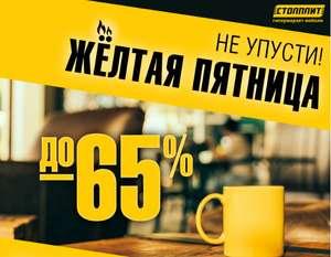 [СПб] СТОЛПЛИТ скидки на мебель до 70% (напр.  раскладной стол-тумба Лина)