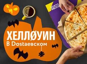 [Мск и Спб] Хеллоуин в Достоевском. Бесплатные блюда за заказ от 400 рублей