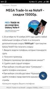 Samsung скидка по трейд ин