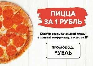 Вторая пицца за 1 рубль каждую среду