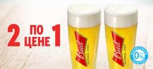 2 пива Bud 0.45 по цене 1 (алкогольное тоже)