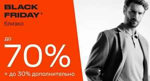 BLACk FRIDAY в LAMODA