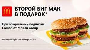 Второй Биг Мак в подарок при оформлении подписки Combo Mail.ru