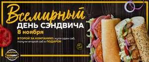 [8.11] Subway Сэндвич 1+1 (любой сандвич в подарок)
