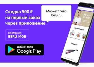 Скидка 500 ₽ на первый заказ в магазине beru.ru через мобильное приложение