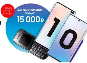 -15000 руб. на Samsung S10\Note10 за сдачу ЛЮБОГО телефона (напр. S10)