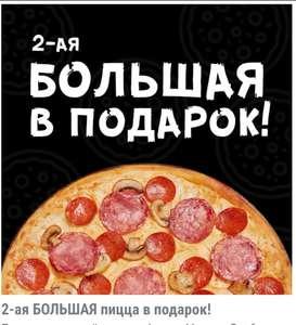 Вторая большая пицца в подарок в Domino's Pizza