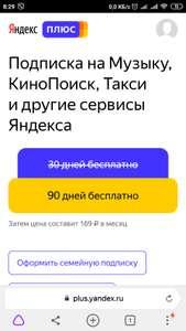 Яндекс.Плюс БЕСПЛАТНО на 90 дней с кинопоиском, такси и др.