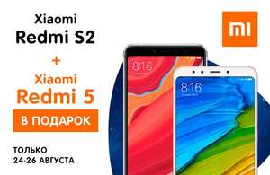 2 смартфона Xiaomi по цене 1!