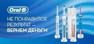 Электрические зубные щетки Oral-B (Кэшбек 10%+90% для новых покупателей)