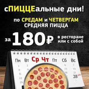 [СПб,НН,Рязань,Казань] Пиццы 28 см (напр. Маргарита)