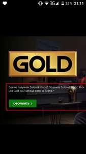 2 месяца бесплатной подписки Xbox GOLD