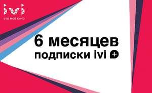Промо код ivi.ru по акции МТС на семь месяцев бесплатно