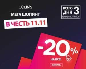 -20% на все в Colin's в интернет-магазине