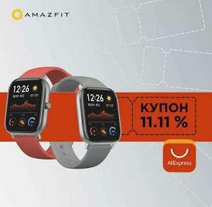 Промокоды/купоны у продавца amazfit Official Store 25/87$, 20/87$