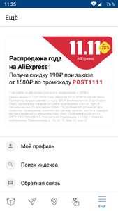 Промо код от Почты России