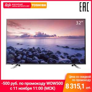Телевизор 32 дюйма ТВ TOSHIBA 32L5865 HD SmartTV