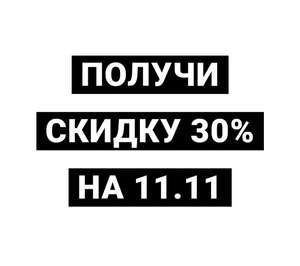 Промо-код 30% на полную цену ASOS и скидки с RRP