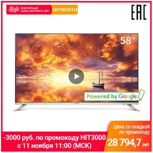 58 дюймов Skyworth 58G2A 4K AI smart tv Android 8.0