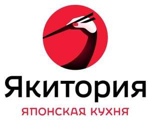 Якитория 30% 18 ноября Москва и область