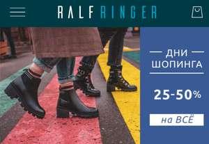 Скидка в Ralf Ringer 25-50%