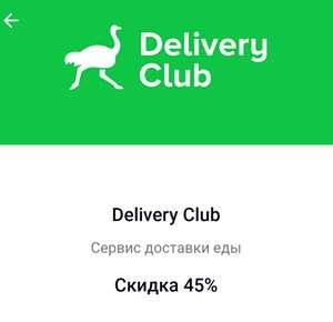 """-45% в Delivery Club по акции """"Зеленый День"""" от Сбербанка (для новых учетных записей)"""