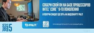 Собери ПК на Intel Core 9 серии и получи скидку до 30% на видеокарты Palit [Например I3-9100F+GTX1660 за 17428₽]