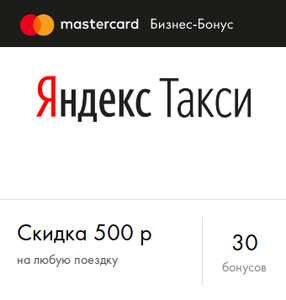 Скидка 500₽ на любую поездку в Яндекс.Такси