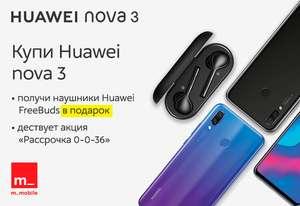 Huawei Nova 3 + Huawei Free Buds