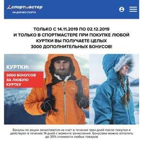 3000 бонусов за покупку любой куртки